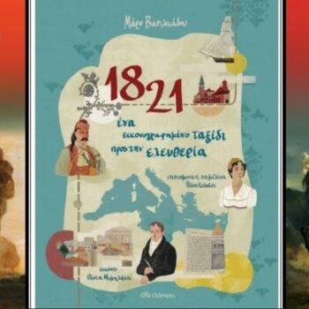 «Το 1821 αλλιώς…»: Μια διαδικτυακή συζήτηση από τον IANOS και τις εκδόσεις Διόπτρα