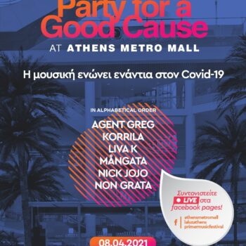 PARTY FOR A GOOD CAUSE στο Athens Metro Mall- Η μουσική μάς ενώνει ενάντια στον COVID-19!