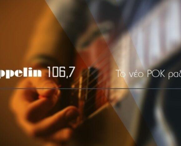 Zeppelin 106,7: Ο νέος «ιπτάμενος» ραδιοφωνικός σταθμός της ΕΡΤ είναι ήδη «στον αέρα»
